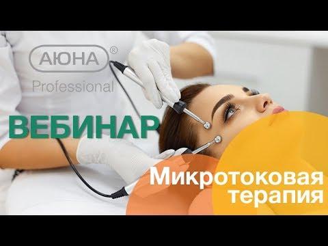 МИКРОТОКОВАЯ ТЕРАПИЯ, особенности методики, протокол проведения микротоковых процедур. Вебинар.