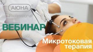МИКРОТОКОВАЯ ТЕРАПИЯ, особенности методики, протокол проведения микротоковых процедур. Вебинар АЮНА
