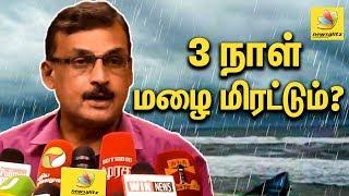 தமிழகத்தை மிரட்டும்  அடுத்த 3 நாள்  : Balachander  Live Weather Report