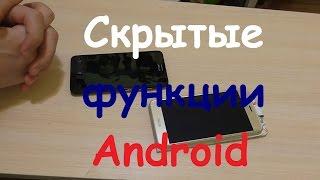видео 10 полезных функций Android, которыми вы забываете пользоваться