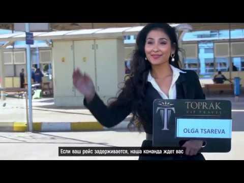 Markam Reklam - Toprak Vip Travel Tanıtım Filmi