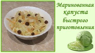 Быстрая маринованная капуста - очень вкусная