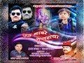 Dj Umesh Uth Mazhe Ganyara 2017 Ganpati Song