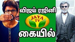 Vijay and Rajinikanth films gone under JAYA TV hands - Latest Kollywood News | Cine Flick