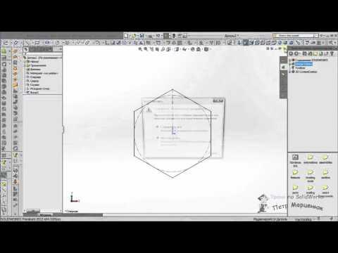 Добавление своего профиля (эскиза) в библиотеку SolidWorks (быстрый видео ответ)