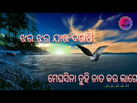 Neijare megha mote old song