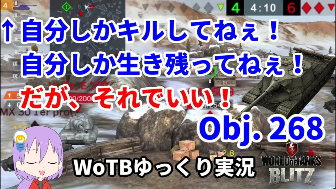 #6【WoTB/Obj. 268】古今東々Mバッジへの旅【ゆっくり実況】【WoT Blitz】
