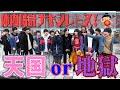 少年忍者【天国or地獄】日本昔話聖地巡礼〜金太郎編〜第2弾!