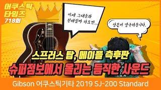 Gibson 어쿠스틱기타 2019 SJ-200 Stan…