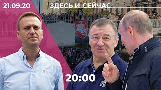 В Беларуси увольняются дипломаты / Друзья Путина отмывают деньги / МВД проверяет дело Навального