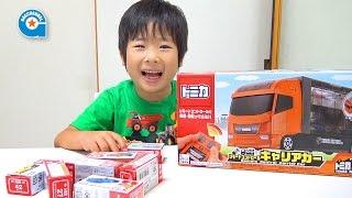 トミカのリモートコントロールキャリアカー【がっちゃん】TOMICA thumbnail