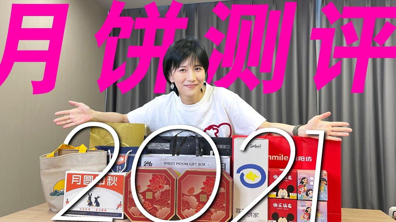 Download Papi酱 - 月饼大测评2021【papi酱不定期更新的日常】