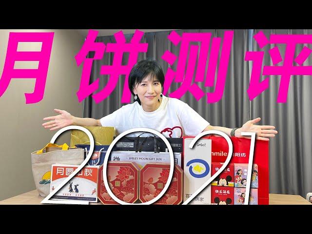 Papi酱 - 月饼大测评2021【papi酱不定期更新的日常】