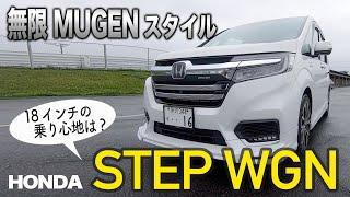 続編!MUGEN仕様のステップワゴン その乗り味は? HONDA STEP WGN Ver MUGEN E-CarLife with YASUTAKA GOMI 五味やすたか