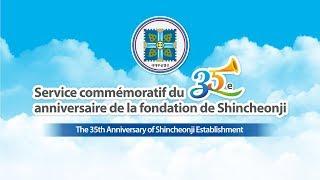 [FR] Service commémoratif du 35e anniversaire de la fondation de Shincheonji