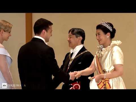 Владимир и Елена Зеленские на торжественном банкете поздравили Императора Нарухито с интронизацией
