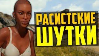 РАСИСТСКИЕ ШУТКИ - Монтаж PUBG (Playerunknown`s Battlegrounds)