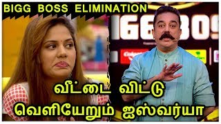 Bigg Boss Elimination – Aishwarya out