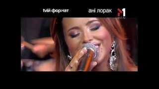 Ани Лорак - Живой концерт Live. Эфир программы