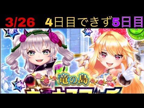 3/26・ボーナスマッチ5日目137343pt(88位)~(白猫テニス)