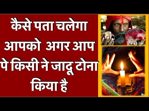 Download Black Magic Symptoms II Tantra Mantra II Jadu Tona Check Karne ka Tarika