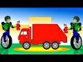 子供たちのためのゴミトラックやロボット。色を学ぶ。教育漫画