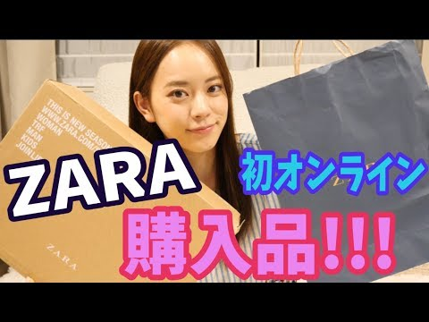 ZARA購入品!!!〜New関根家の支給品紹介〜
