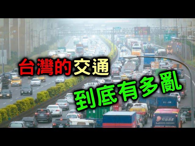 台灣人的駕照真的是用雞腿換的嗎?