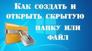Как создать и открыть скрытую папку или файл(В данном видео-уроке Вы узнаете, как создать скрытую папку или файл, а также как их потом увидеть и открыть...., 2015-07-28T19:36:02.000Z)