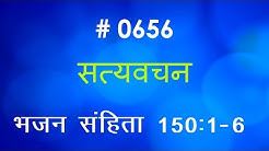 भजन संहिता (#0656) Psalms  150 : 1 -6 Hindi Bible Study Satya Vachan