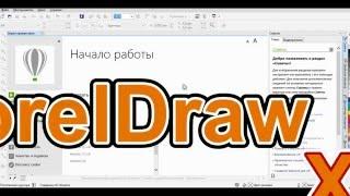 Урок 1. Интефейс Corel Draw  X7(Обзор редактора CorelDraw X7 для начинающий. Рабочая область, кнопки, палитра инструментов, создание рабочей..., 2015-04-12T20:45:16.000Z)