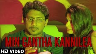 "Min Gantha Kannilea - ""Panduvam"" - New Tamil Songs 2014 