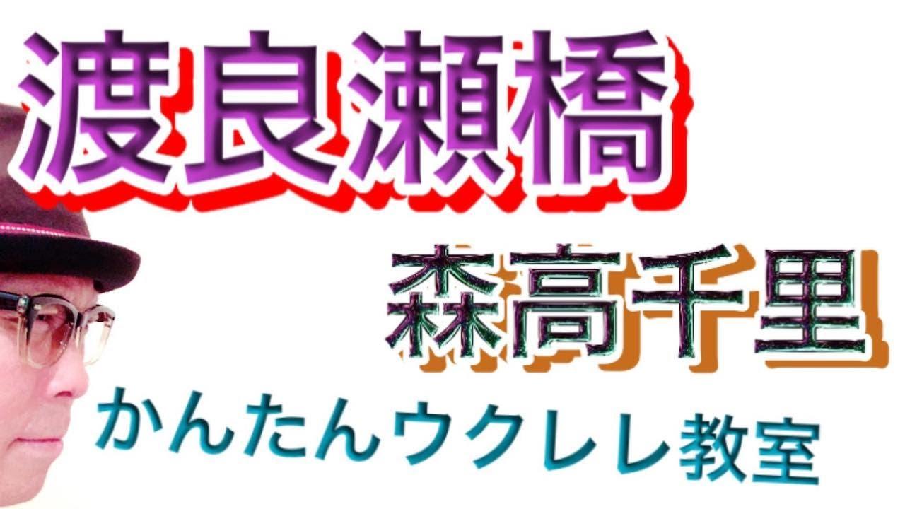 渡良瀬橋 / 森高千里【ウクレレ 超かんたん版 コード&レッスン付】 #GAZZLELE