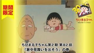 ちびまる子ちゃん アニメ 第2期 第82話『暑中見舞いを出そう』の巻 ちびまる子ちゃん 検索動画 3