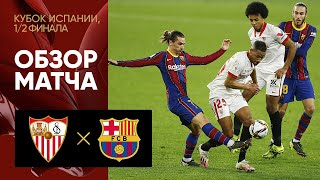 10 02 2021 Севилья Барселона 2 0 Обзор 1 го матча 1 2 финала Кубка Испании