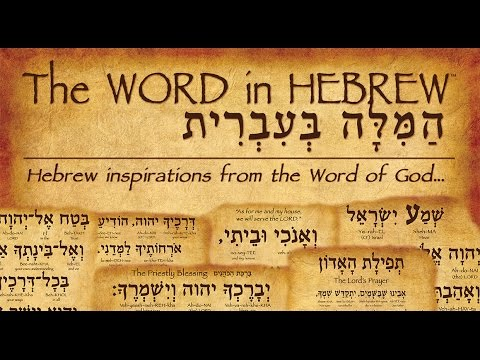 How to write Hebrew with English letters