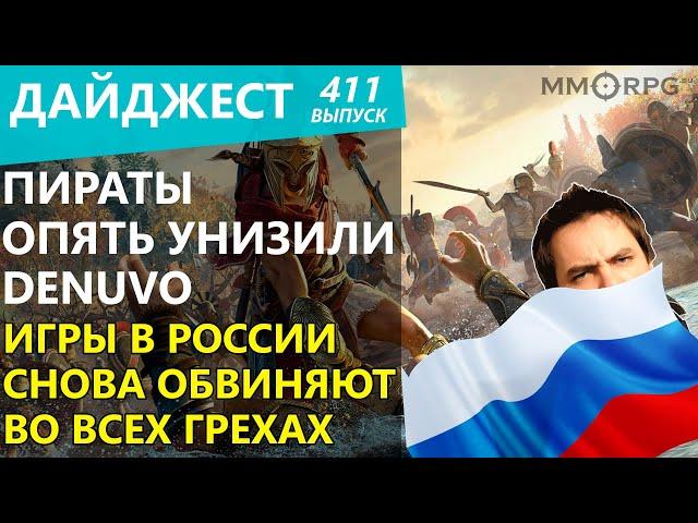 Пираты опять унизили Denuvo. Игры в России снова обвиняют во всех грехах. Мэддисон пошел в политику
