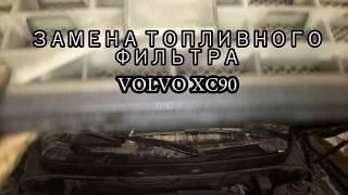 Замена фильтра топлива Volvo XC90 2.5T B5254T2.