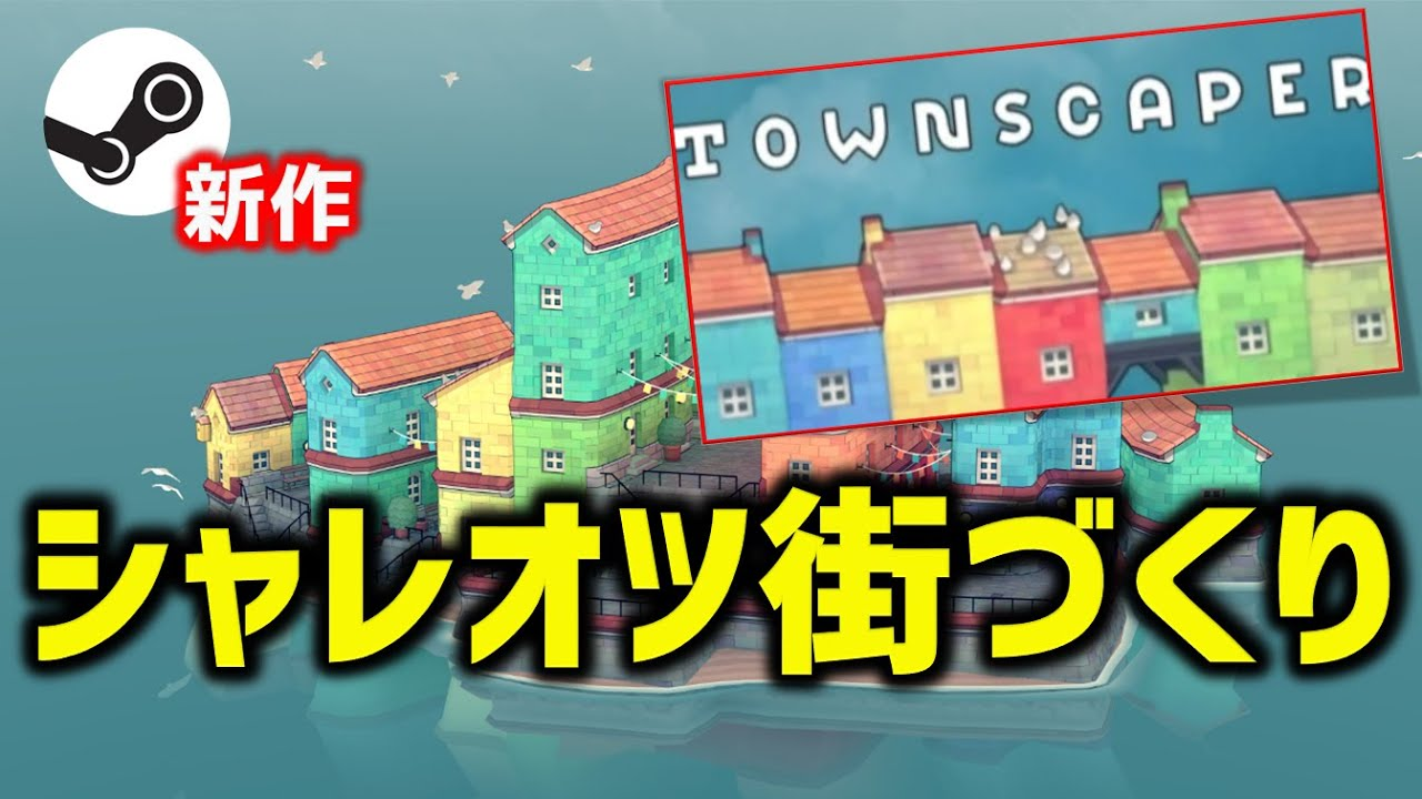 【Steam新作Townscaper】こんなオシャレな街づくりツール見たことない!