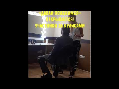 Давай поженимся Новый сезон 2019-20 Тайны закулисья с Романом Снежко