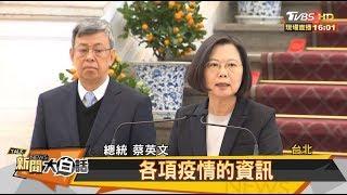武漢肺炎台首例 總統春節前談話安人心 新聞大白話 20200122