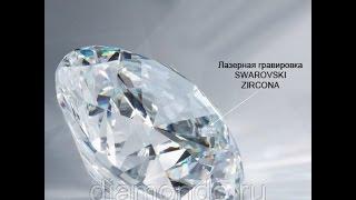 SWAROVSKI ZIRCONIA Фианиты