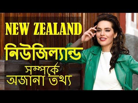 নিউজিল্যান্ড সম্পর্কে অজানা তথ্য | Amazing Facts about New Zealand in Bengali