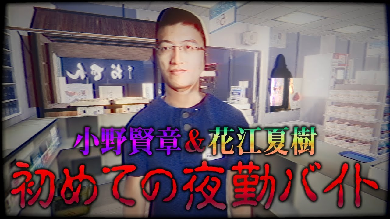 Youtube 花江 夏樹