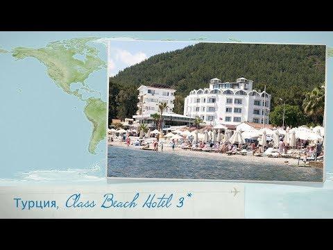 Обзор отеля Class Beach Hotel  3* в Турции (Мармарис) от менеджера Discount Travel