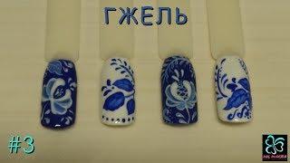 Рисуем гель-лаком гжель  (Пример #3) / Nail Art Gzhel #3