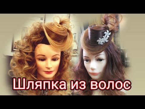 Причёска Шляпка из волос. Свадебная прическа.Прическа пошагово.Wedding Hair  Hairstyle Step Bai Step