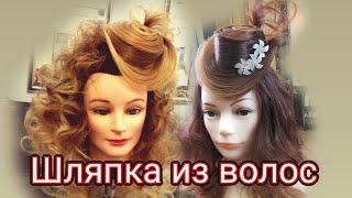 как сделать шляпу из волос