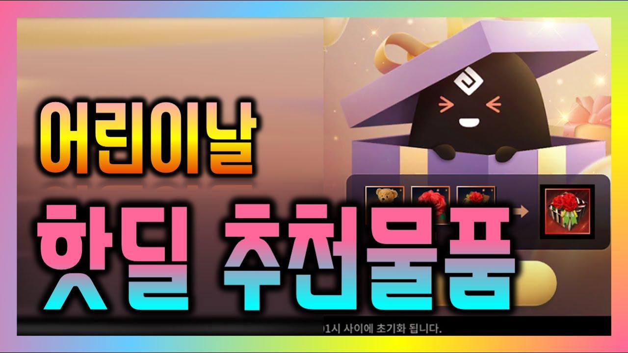 [검은사막M] 5/5 핫딜 추천물품, 이번주 추천패키지 안내