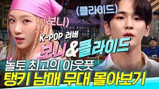 [#도레미가족] 소녀시대X샤이니가 함께하면? 놀토의 갓벽 유닛 탱키 탄생✨ | #놀라운토요일 Amazing …